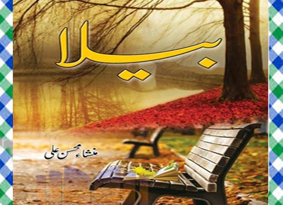 Baila Urdu Novel By Mansha Mohsin Ali
