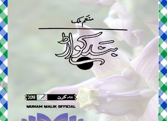 Band Kawar Urdu Novel By Munam Malik