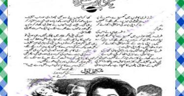 Baqi Ainda Urdu Novel by Naeema Naz Download