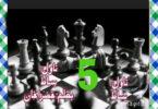 Basat Urdu Novel By Khizra Khan Episode 5