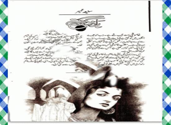 Bazgasht Urdu Novel by Sanhia Umar