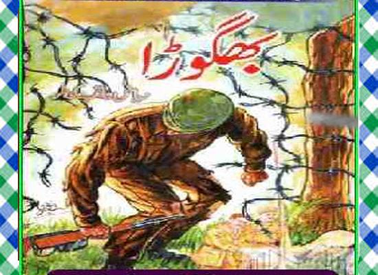 Bhagora Urdu Novel By Riaz Aqib Kohler