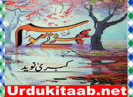 Bicharte Mausam Urdu Novel by Kubra Naveed download