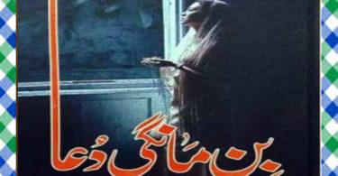 Bin Mangi Dua Urdu Novel by Effit Seher Tahir Download