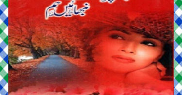 Chalo Chahat Nibhaen Hum Urdu Novel By Subas Gul