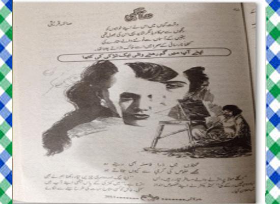 Dar e Aagahi Urdu Novel by Saima Qureshi