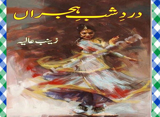 Dard e Shab e Hijran Urdu Novel By Zainab Aliya Download