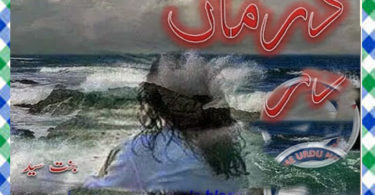 Darman Urdu Novel By Bint E Syed Download