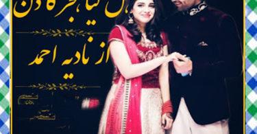 Dhal Gya Hijar Ka Din Urdu Novel By Nadia Ahmed Download