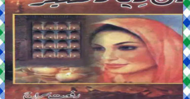 Dil Diya Dehleez Urdu Novel By Riffat Siraj Download