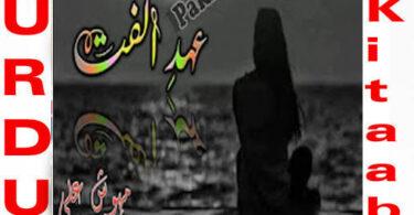 Ehd E Ulfat Urdu Novel By Mehwish Ali Last Episode