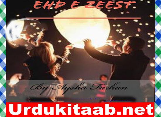 Ehd E Zeest Urdu Novel By Aysha Farhan Download