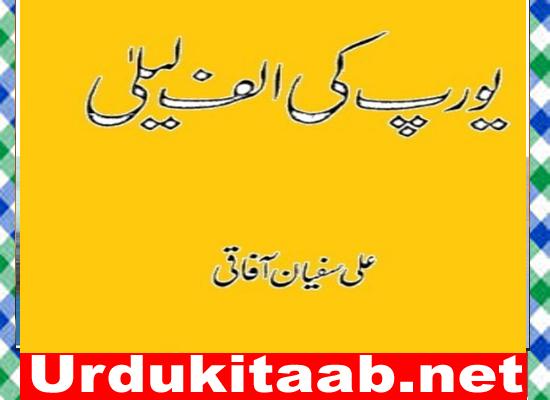 Europe Ki Alif Laila Urdu Novel By Ali Sufyan Afaqi Download