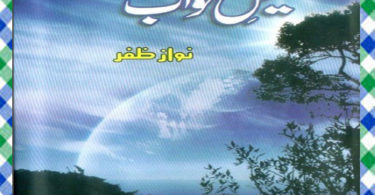 Faseel e Khawab Poetry Urdu Novel By Nawaz Zafar Download