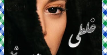 Ghalti Urdu Novel By Amrah Sheikh Download