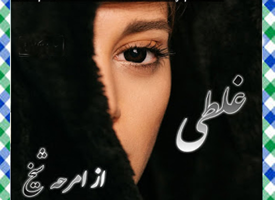 Ghalti Urdu Novel By Amrah Sheikh Download