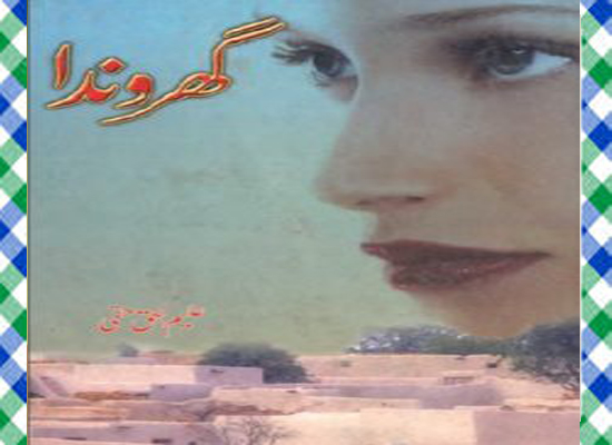 Gharonda Urdu Novel By Aleem Ul Haq Haqi