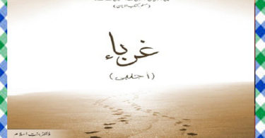 Ghuraba Urdu Novel By Dr. Binte Islam Download