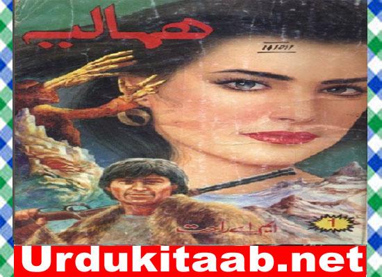 Hamalia Urdu Novel By MA Rahat Download