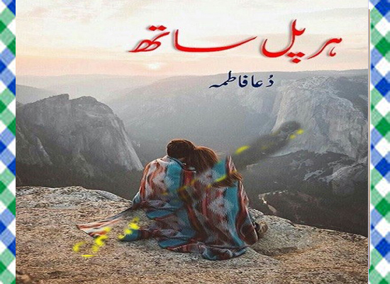 Har Pal Sath Urdu Novel By Dua Fatima Download