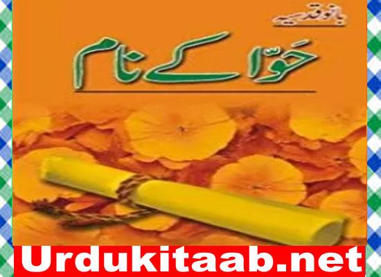 Hawa K Naam Urdu Novel by Bano Qudsia Download