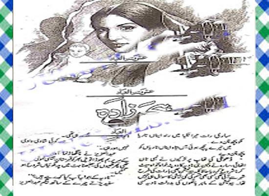 Hijar Zadah Urdu Novel By Ishrat Dilibaad