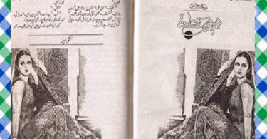 Hum Bhi Kitne Sada Thay Urdu Novel by Rahat Jabeen Download