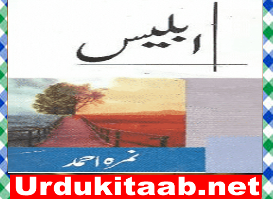 Iblees Complete Urdu Novel By Nimra Ahmad Download