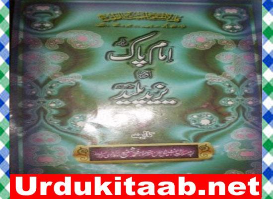 Imam Pak Aur Yazeed Paleed Islamic Book By Shafi Okarvi