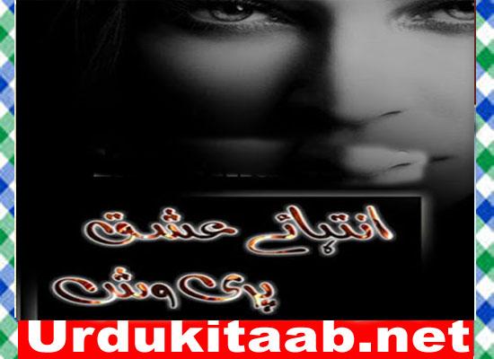 Inteha E Ishq Urdu Novel By Pari Vash Download