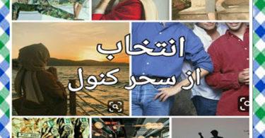 Intekhab Urdu Novel By Sehar Kanwal Download