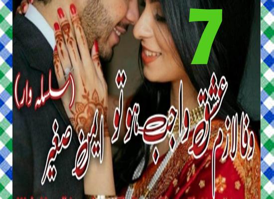 Ishq Wajib Ho To Wafa Lazim Urdu Novel By Aiman Sageer Episode 2