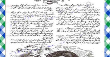 Izhar Kion Nahin Kartin Urdu Novel By Naeema Naz