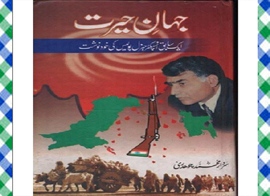 Jahan e Hairat Urdu Book By Sardar Muhammad Chaudhry