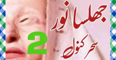 Jhulsa Noor Urdu Novel By Saher Kanwal Episode 2