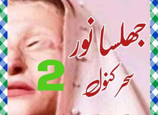 Jhulsa Noor Urdu Novel By Saher Kanwal Episode 2