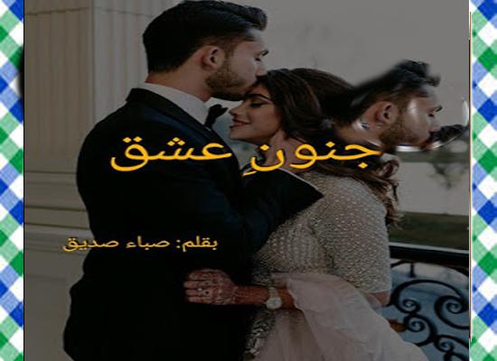 Junoon E Ishq Urdu Novel By Saba Saddique