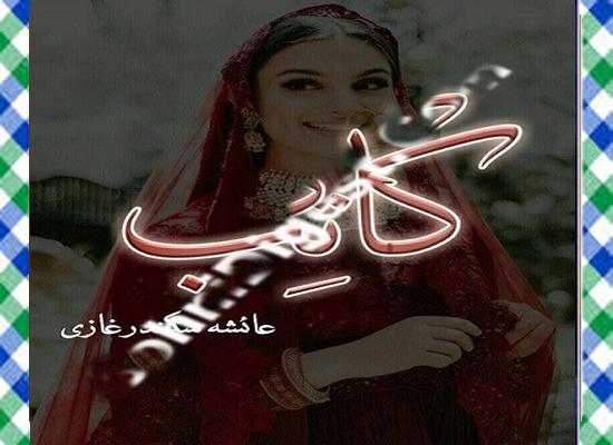 Kaatib Novel Urdu By Ayesha Sikander DOwnload