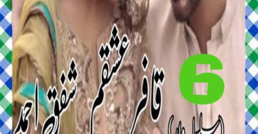 Kafir E Ishqam Urdu Novel By Shafaq Ahmad Episode 6