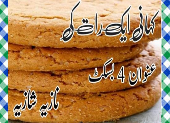 Kahani Aik Raat Ki Anwan 4 Urdu Novel By Nazia Shazia