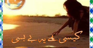 Kaisi Hai Yeh Bebasi Urdu Novel By Fatima Nadir Download