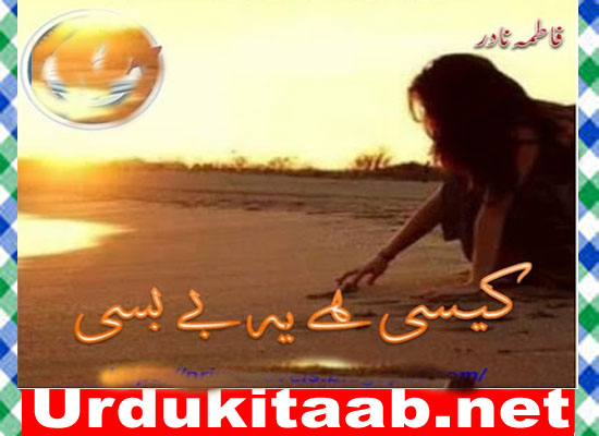 Kaisi Hai Yeh Bebasi Urdu Novel By Fatima Nadir Download