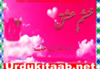 Khasham E Ishq Urdu Novel By Khadija Malik Download