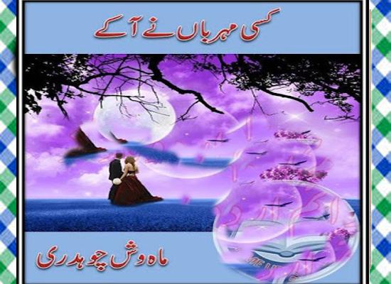 Kisi Meharban Ne Aake Urdu Novel By Mahwish Chaudhry