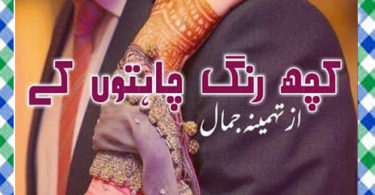 Kuch Rung Chahton Kay Urdu Novel By Tehmina Jamal Download