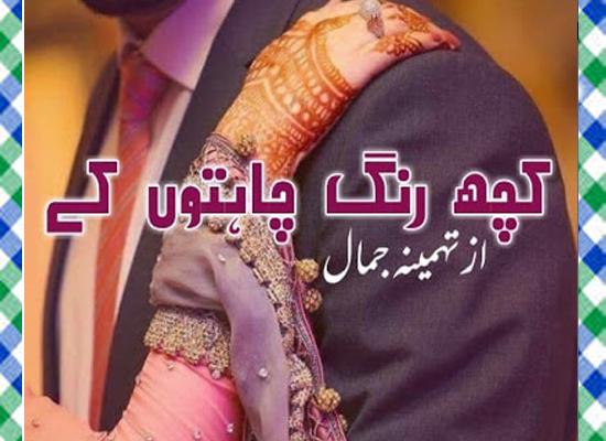 Kuch Rung Chahton Kay Urdu Novel By Tehmina Jamal Download