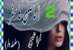 La Hasil Ka Safar Urdu Novel By Nimra Abeer Episode 2
