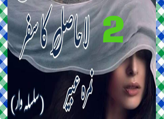 La Hasil Ka Safar Urdu Novel By Nimra Abeer Episode 2