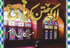Lakh Jatan Kar Hari Urdu Novel By Muskan Ahzem Last Episode 10