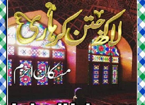 Lakh Jatan Kar Hari Urdu Novel By Muskan Ahzema